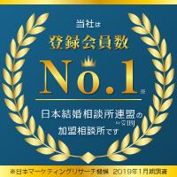 当社は、登録会員数No.1の日本結婚相談所連盟(※)の加盟相談所です。(※2019年1月 日本マーケティング機構調べ)