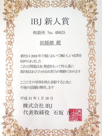 日本結婚相談所連盟 新人賞受賞