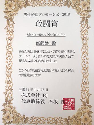 男性婚活プロモーション 敢闘賞受賞