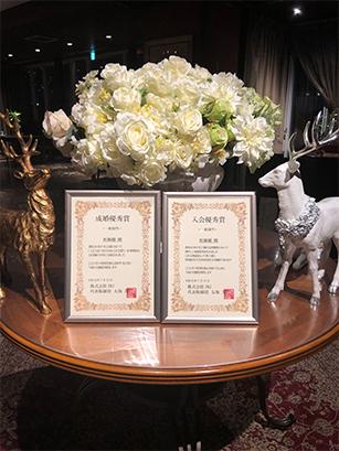 日本結婚相談所連盟 成績優秀賞・入会優秀賞受賞